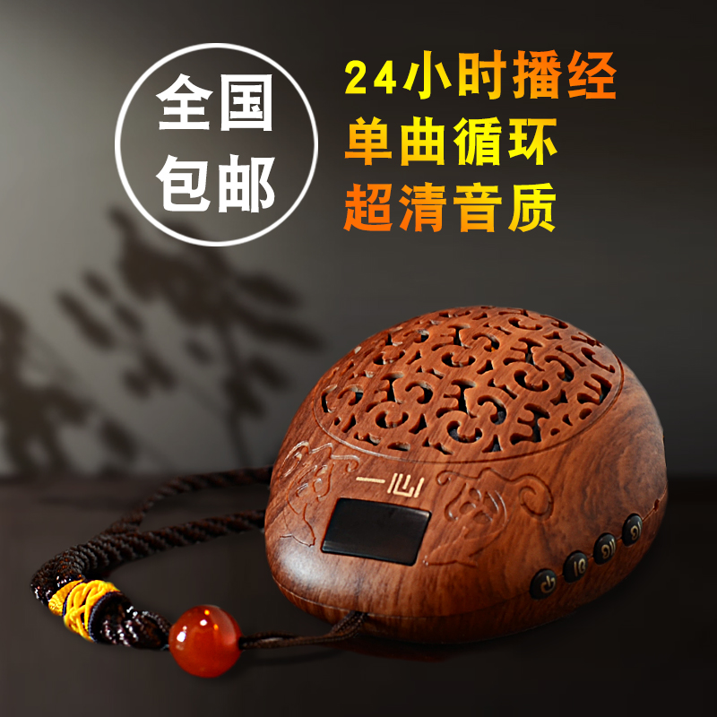 Sea, sky and earth concentrate on Buddhist chanting machine, Buddhist singing player, mini-charged broadcasting machine, portable card singing machine