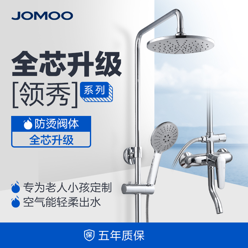 JOMOO Jiumu Sanitary Ware Set, Ironproof Shower, Flower Shower Set, Household Rain Sprinkler Shower, 36362