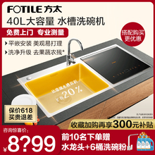 Fangtai X5S sink dishwasher fully automatic household embedded intelligent sink Integrated Dishwasher small household appliances