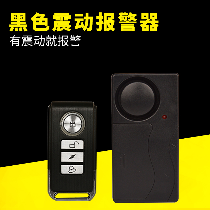 Anzhiyi wireless remote control vibration alarm Door and window vibration burglar alarm Vibration alarm SF04
