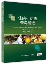 Small Animal Nutrition Management in Hospital Xia Zhaofei, Zhang Haixia Translated 9787565521508 Small Animal Nutrition Books Dog and Cat Nutrition Books Pet Nutrition Books Pet Hospital Books