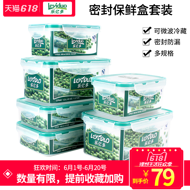 Leyi food and beverage box plastic box Microwave oven lunch box sealed refrigerator storage storage box Six sets