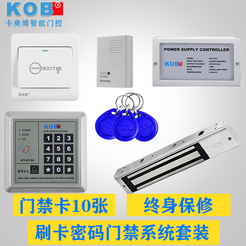 KOB Electronic Access Control System Set Brush Card Password Glass Access Lock Integrative Machine Double-door Magnetic Lock Electric Lock