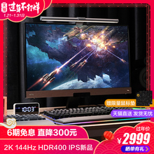 Mingji 27 inch 2K 144hz display IPS screen ex2780q video game hdr400 eye friendly 10bit