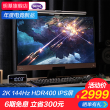 New BenQ 27 inch 2k144hz display IPS screen ex2780q video game hdr400 eye friendly 10bit wide color gamut four size diamond wall mounted LCD computer