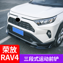 Suitable for 20 RAV4 front shovel modification small surround scraping small 脣 anti-collision strip