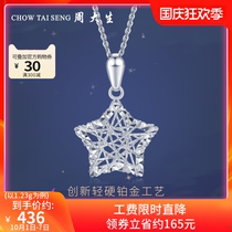 Zhou Dasheng star platinum pendant female official PT950 pendant can be accompanied by a platinum necklace birthday gift