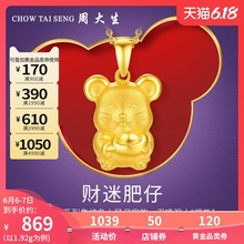 Chow Tai Sang Gold Pendant Gold 999 Fortune Fan Fatty New Year Lucky Chinese Zodiac Rat Baby Q Meng Rat Gift Female Models