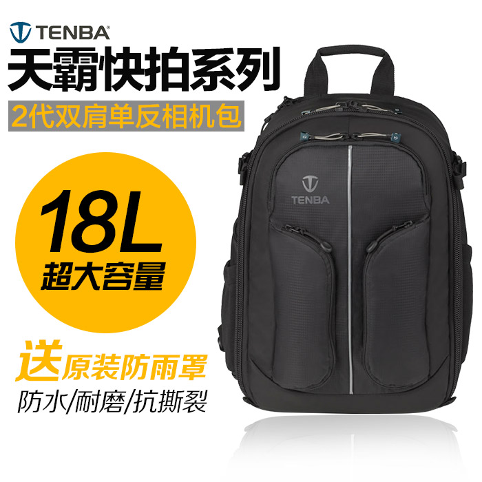 TENBA Tianba snapshot 2-generation 18L Canon SLR high-capacity professional outdoor Shoulder Camera Bag