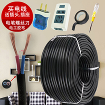 RVV Outdoor Waterproof Power Wire 2 Core Freeze-proof Soft Wire Outdoor 2.5 Square Household Sunscreen Two Core Cable