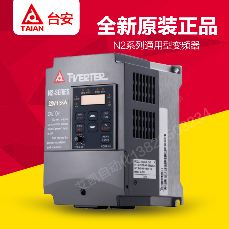 New genuine Dongyuan Tai'an Inverter N2 SERIES N2-202-H 220V 1.5KW original