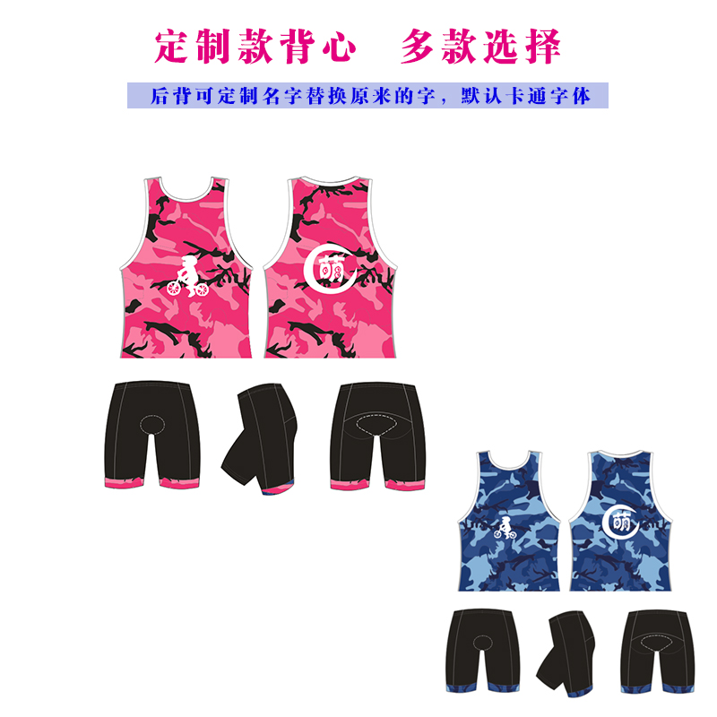 Adult children's and boys'breathable speed-dry cycling suits, pulley suits, balanced bike suits and vest suits can be customized