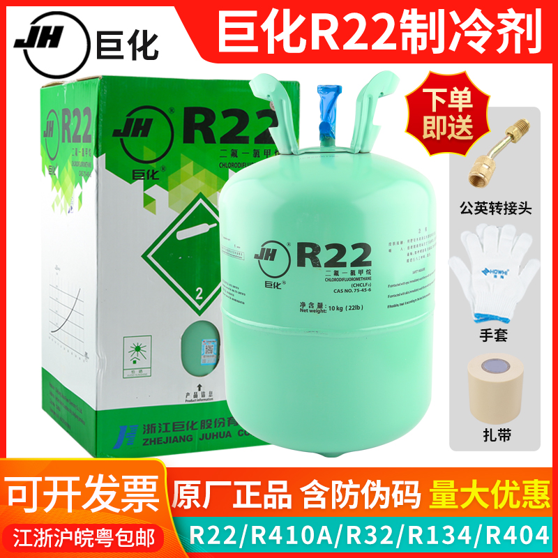 Juhua R22 refrigerant household air conditioning fluorine tool table Automotive air conditioning refrigerant r410a freon