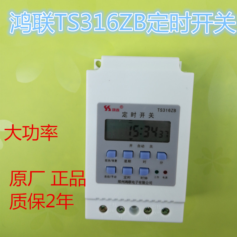 Honglian Electronic Microcomputer Timing Switch TS316ZB Time Control Switch Street Lamp Timing Switch Timer