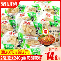 Youyou pickled pepper chicken claws 920g small package lemon chicken claws meat snacks peanuts chicken feet pig skin snack food