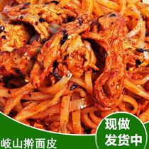 XiQi Vieux Sun Jia Qishan peau de roulement 6 Paquet léconomie Baoji Shaanxi spécialité xian collations liangpi