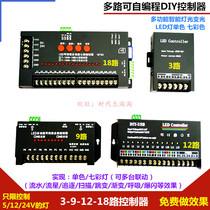 LED can be self-program design USB monochrome multicolor 綵 DIY controller 5-24V multi-path dynamic horse dimmer