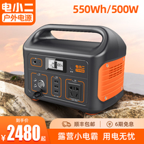 Electric small two outdoor power supply Large capacity 220V mobile power supply Portable 500W high-power power outage backup battery