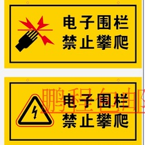 Tension Electronic Fence Warning Board High Voltage Night Light Brand Accessories Customized English Listed Wall Warning Board