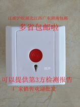 Fire fire emergency button switch 86 panel call button switch alarm button/switch send screw