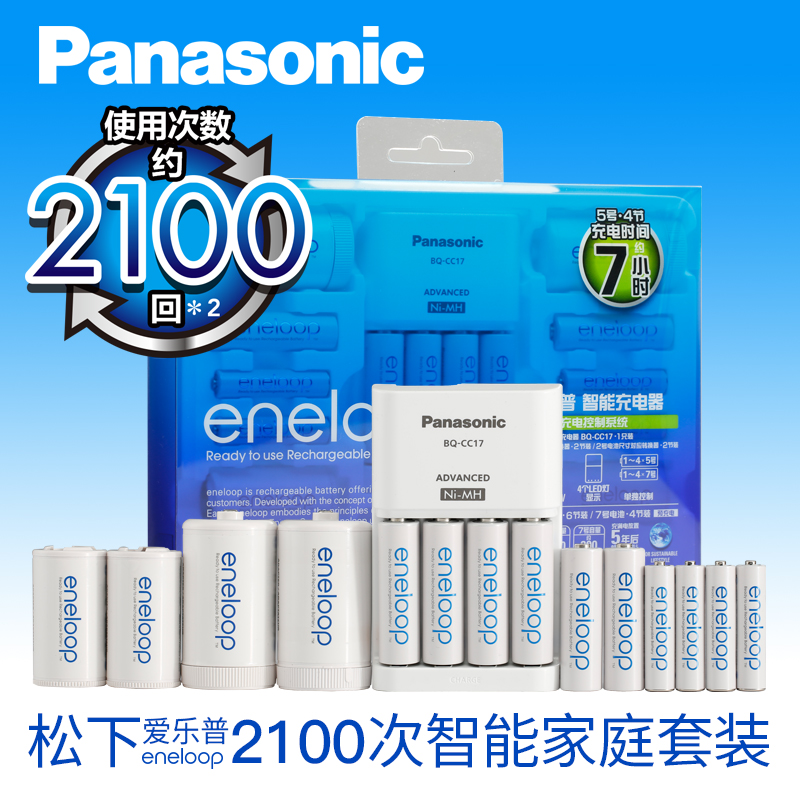 Panasonic Philharmonic Family Set Rechargeable Battery Turn No. 1 No. 2 Smart Rechargeable 5 No. 7 Charger
