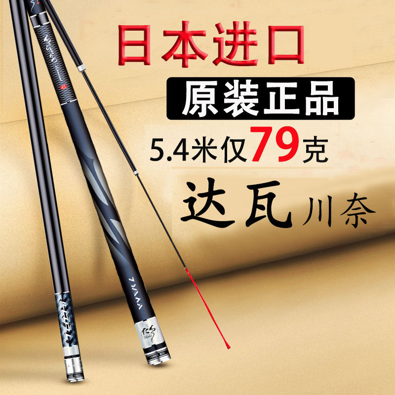 Japanese imported carbon davachuanai carp rod hand rod original 6h19 tune 28 ultra-light ultra-hard table fishing rod