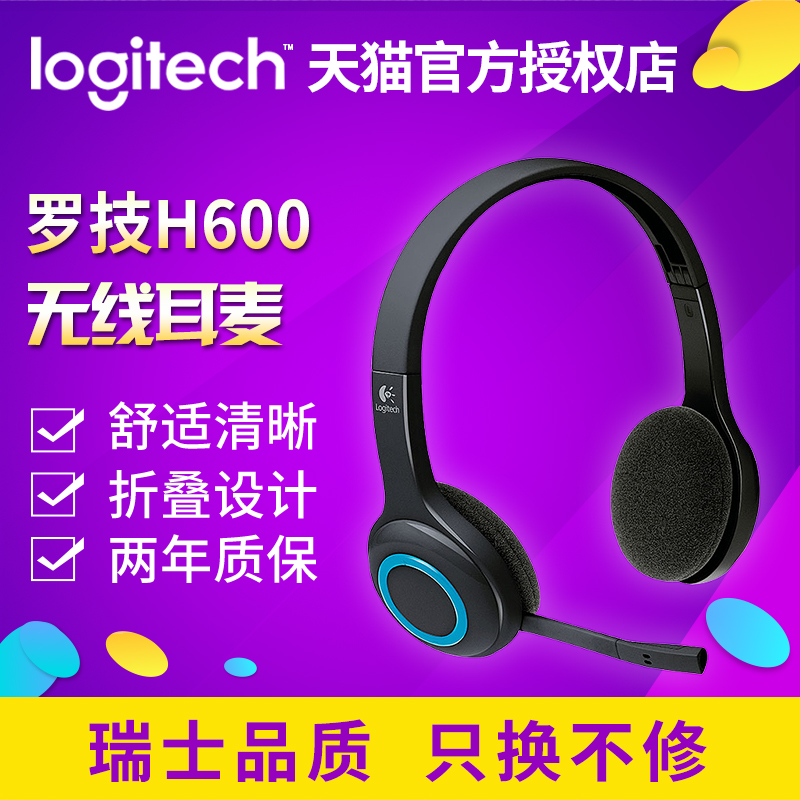 [The goods stop production and no stock]Logitech headset,Logitech/Logitech H600 Headset Wireless Headset Rotating Portable with Headphones