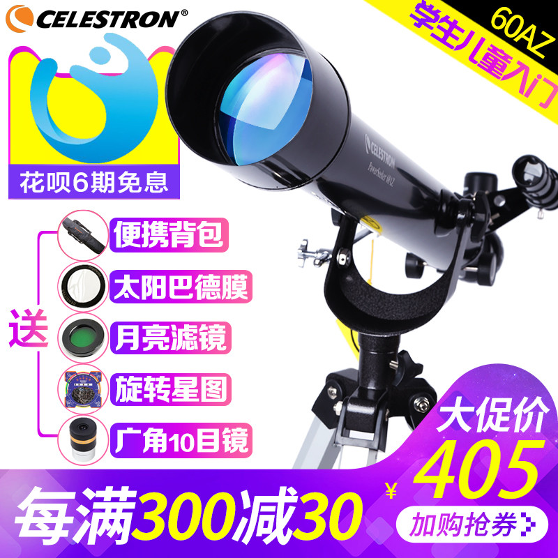 Star Trung 60AZ Astronomical Telescope High-power High-definition Night Vision Major Children's Initial Outdoor Portable Star Viewing