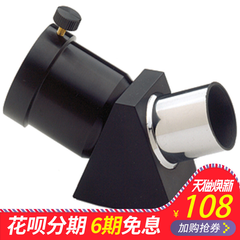 Star Trang metal 45 degrees full prism lens zenith 1.25 inches / 31.7MM through standard interface