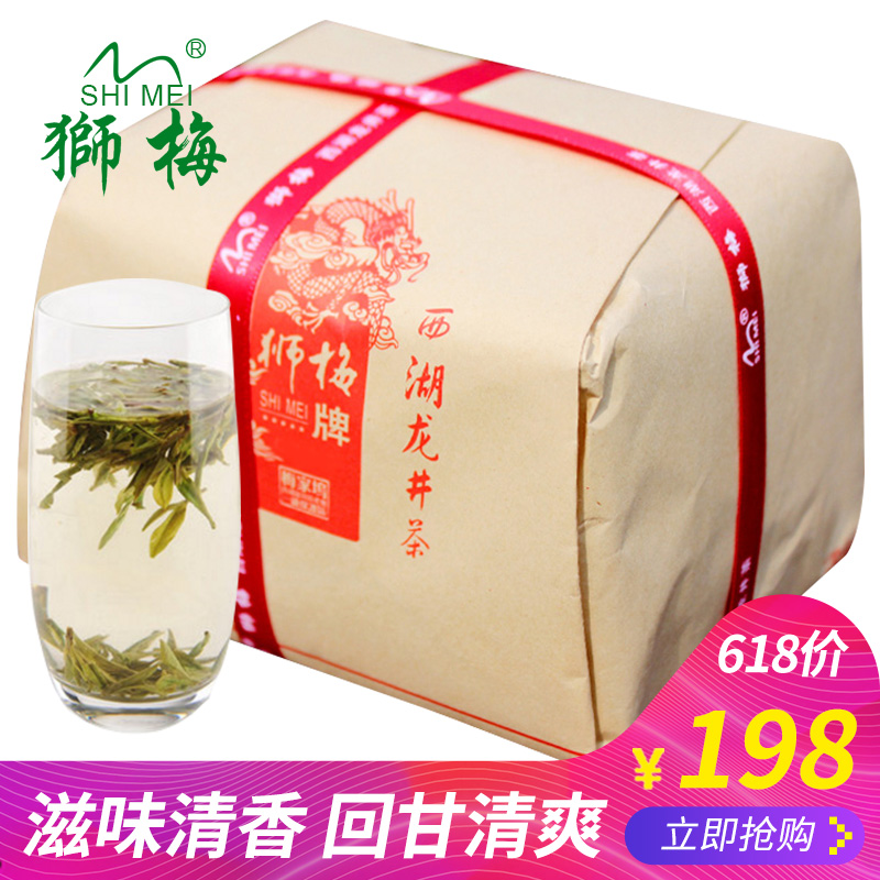2018 New Tea Listed Lion Brand E Spring Tea West Lake Longjing Green Tea Traditional Paper Bag 250g