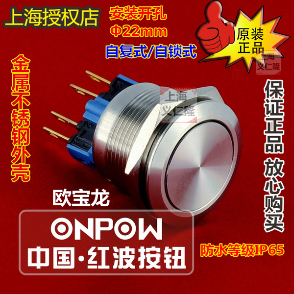 Gq22-11 / s stainless steel self recovery button switch onpow red wave button self-locking switch gq22-11z / S