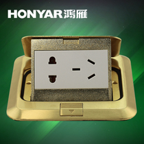 Hongyan switch socket 120 series rebound copper waterproof ground socket five-hole power supply ground socket