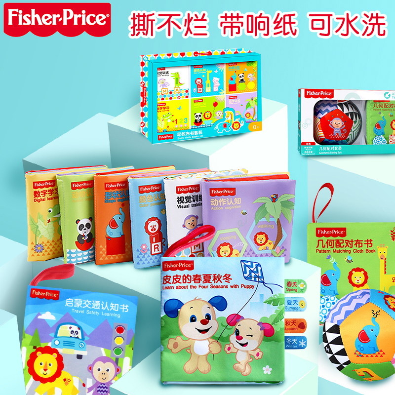 Fisher Books Early Teach Babies 6-12 Months Can Bite Stereo Tear 1-3 Years Old Enlightenment Toy Set