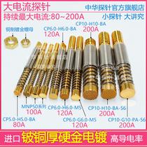 高电流探针 200A 100A 80A  CP6.0-H6.0-BA  CP5.0-H5.0-BA CP10-