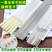 Stainless steel sticks barbecue mutton skewers Qianzai barbecue sign flat iron stick baking needle household accessories