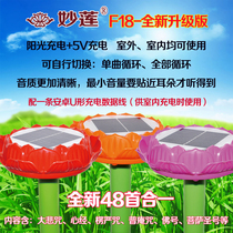 Miaolian Outdoor Rain-proof Lotus Solar Buddhist Chanting Machine with Double-mode Charging and Single-track Cycle