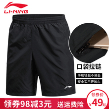Li Ning sport shorts, men's quintuple pants, zipper pockets, summer fast-dry running bodywear, loose recreational beach pants