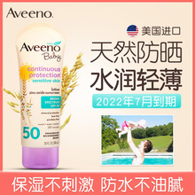 Aveeno Evino baby baby sunscreen lotion, male and female baby face anti ultraviolet isolation spf50+