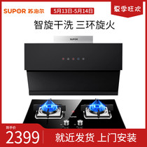 Supor J611 QB606 suction range hood gas stove package stove smoke stove set Combination side suction