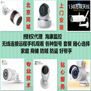 Beijing City home construction, installation, monitoring, home companies, shops wireless wired surveillance camera