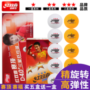 Double happiness table tennis 40+mm a star award 3 SamSung class competition training ball resistant white yellow PPQ