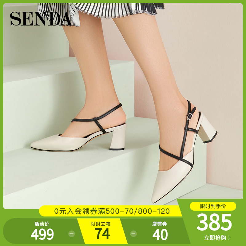 Senda 2020 summer new counter French elegant temperament pointed thick high heels women's leather sandals vnb33bh0
