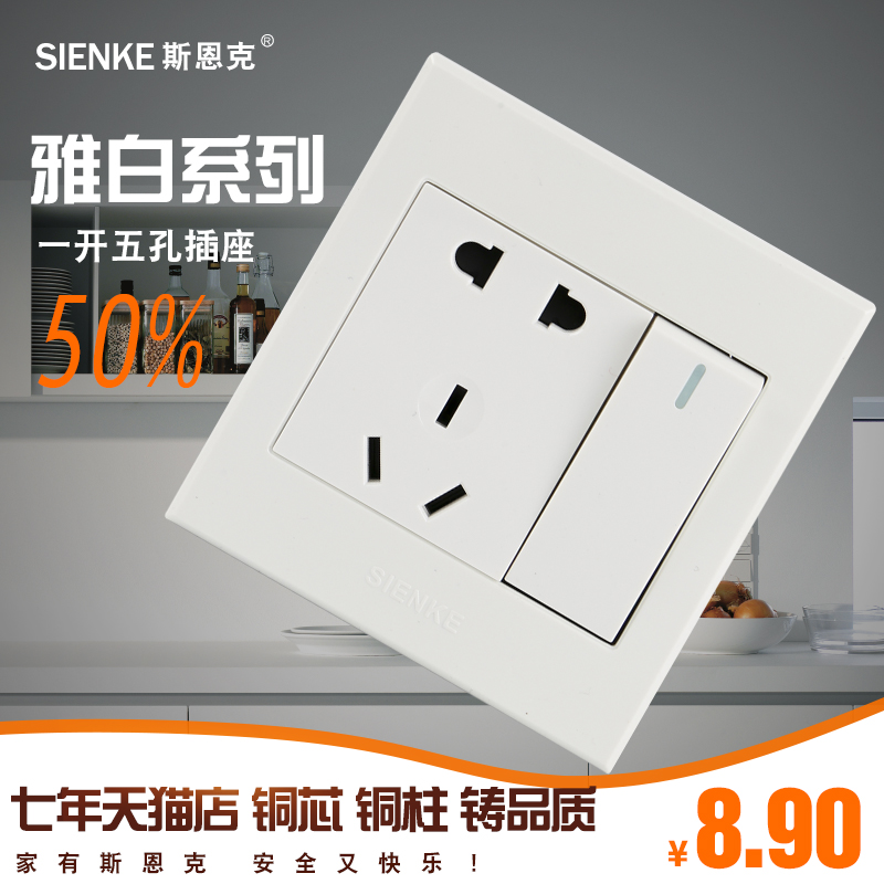 Sienke open five-hole socket with switch Single open five-hole socket Type 86 switch panel