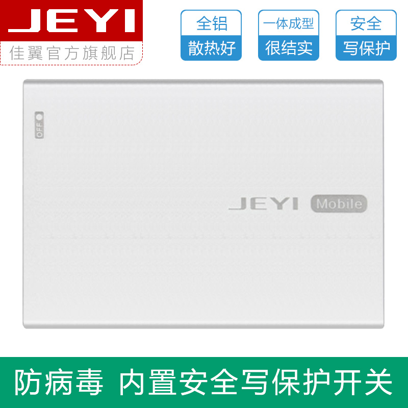 Jiayi Q5w 2.5 all aluminum USB3.0 shockproof SATA3 mobile hard disk cartridge only read and write protection switch TRIM