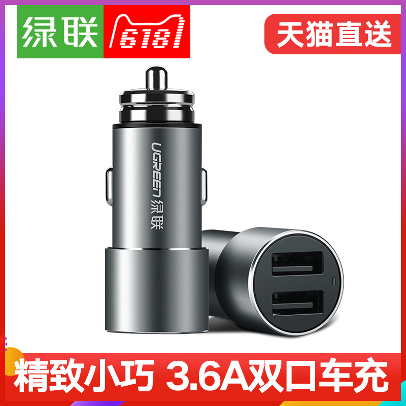 Green Union car charger fast charge QC3.0 cigarette lighter plug usb multi-function mobile phone car charger 24v5a