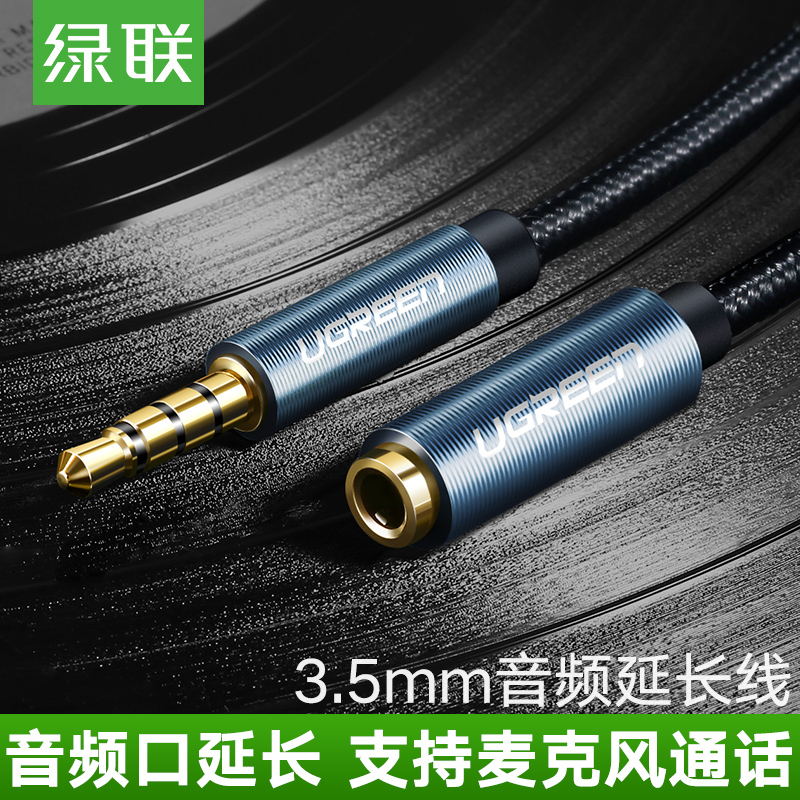 Green headset extension line aux plug with microphone wire control 2/3m adapter general purpose K song recorder computer mobile phone connection box audio male to female 3.5mm audio adapter