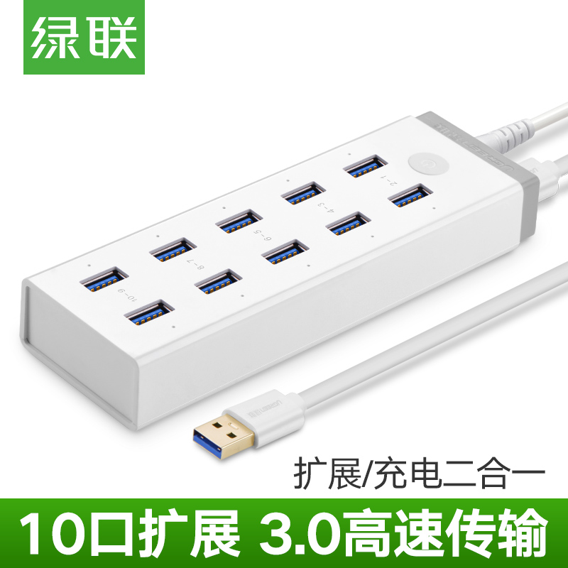 Green Union USB 3.0 Distributor 10 ports hub with power supply hub U disk keys mouse mobile phone charging computer notebook one drag multi-purpose function USB external interface conversion connector jack expander