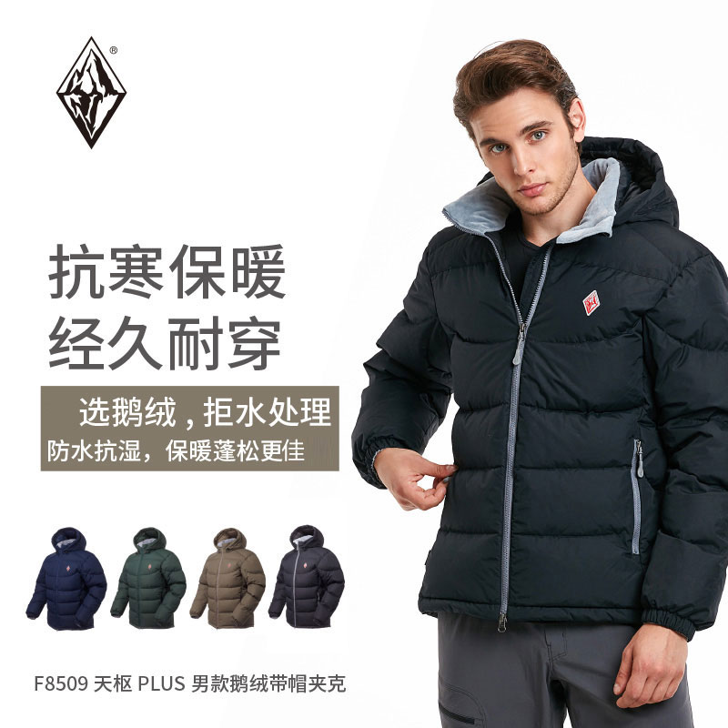 Black ice new down jacket thickened Tianxuan Tianshu plus men's and women's Hooded Jacket 700 fluffy water repellent White Velvet