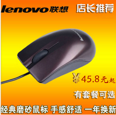 [The goods stop production and no stock]Original authentic Lenovo mouse NM50 M20N USB wired mouse Notebook mouse Nationwide warranty