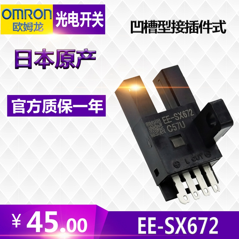 Original Omron OMRON Groove Connector Induction Photoelectric Switch EE-SX672 NPN Normally Open
